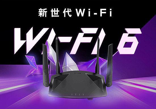 D-Link 友訊 DIR-X1860 AX1800 Wi-Fi 6 雙頻無線路由器