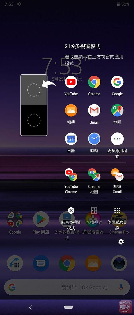 SONY Xperia 1 開箱,搭載三鏡頭、4K HDR OLED寬螢幕