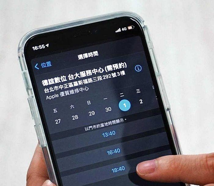 從手機App或網頁,可預約德誼數位維修iPhone服務。(圖/德誼提供)