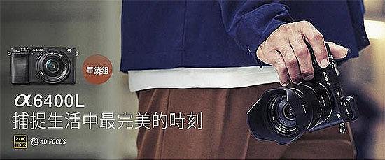Sony A6400  微單眼數位相機