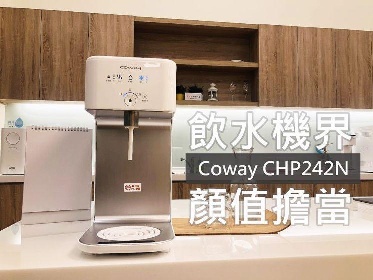 飲水機界顏值擔當 Coway CHP242N
