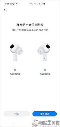 耳塞貼合度偵測結果