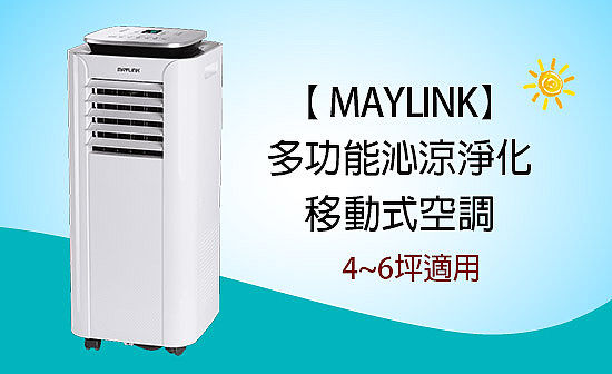 【MAYLINK】美菱多功能沁涼淨化移動式空調9000BTU (ML-K276C)