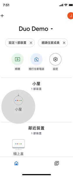 在手機上開啟 Google Home 應用程式進入首頁,點開 Nest Mini 裝置