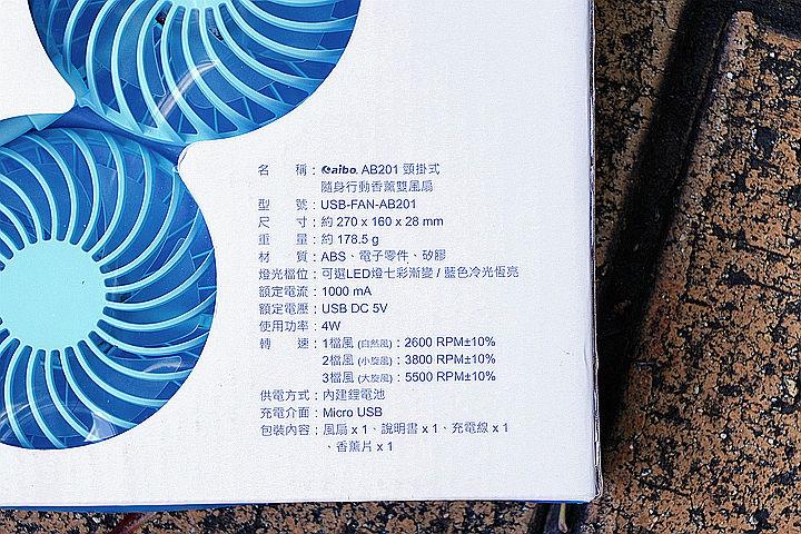 aibo AB201頸掛式隨身行動香薰雙風扇