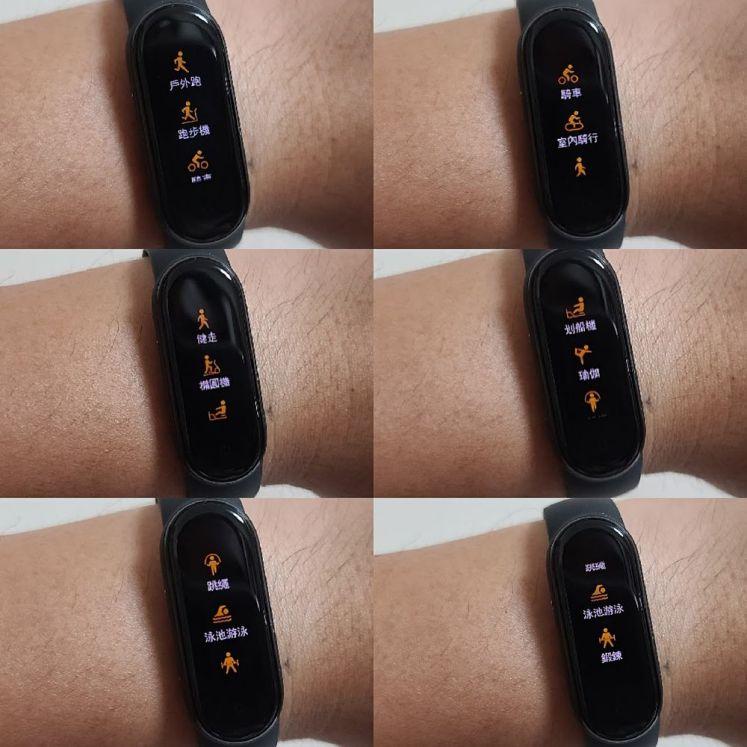 11種運動追蹤模式