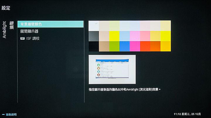Ambilight(流光溢彩)>進階>背景牆壁顏色