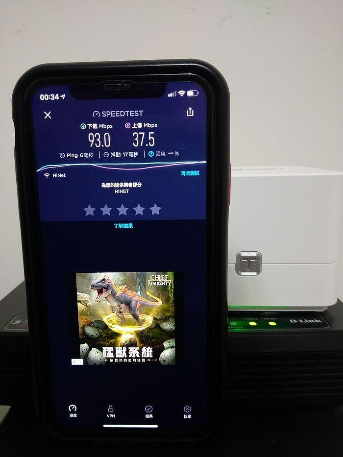 實際測出為下載 93.0Mbps、上傳37.5Mbps