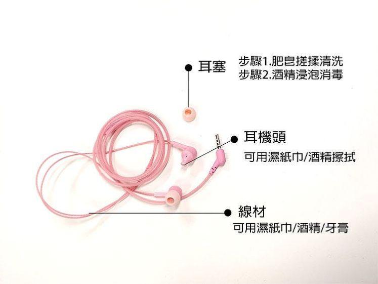 一般線控耳機清清潔