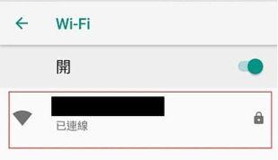 連接同一個Wi-Fi
