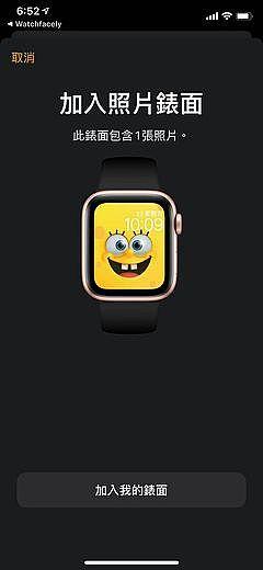 選擇你喜歡的錶面圖案,並點選下載
