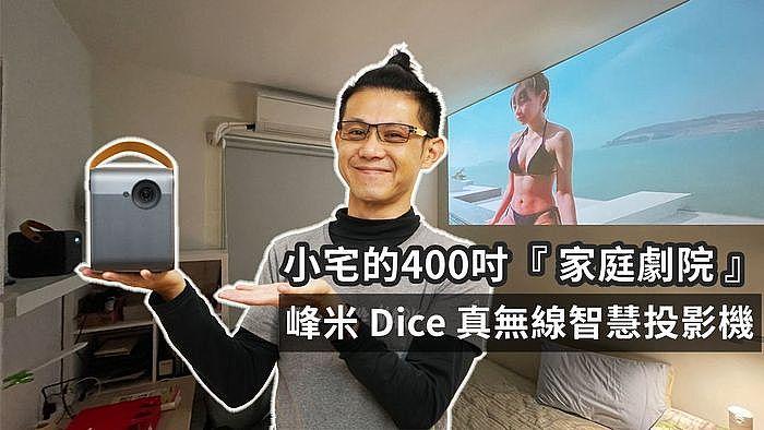 開箱峰米Dice真無線智慧投影機,實測小宅的400吋家庭劇院