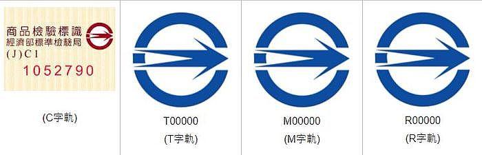 台灣經濟部標準檢驗局合格認證