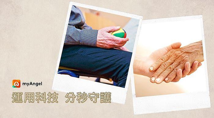 照護失智長輩多重策略預防走失,為他/她配戴定位手錶「myAngel 御守錶」,讓回家的路不再遙遠!