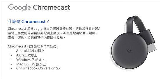 Google Chromecast HDMI 媒體串流播放器