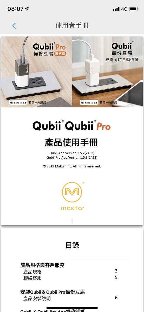 Qubii Pro備份豆腐 讓備份就是這麼樸實無華且簡單