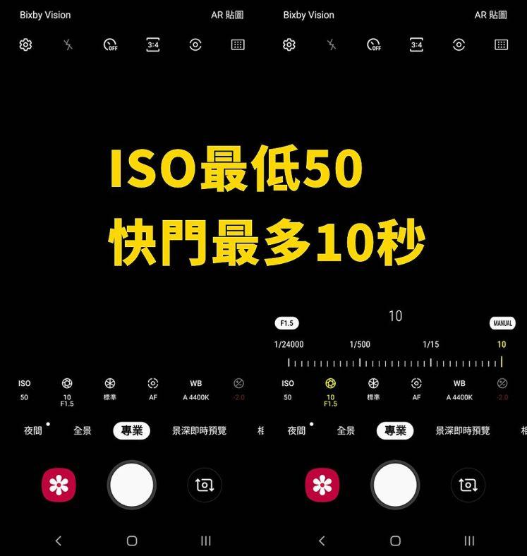 快門最多10秒、ISO最低50