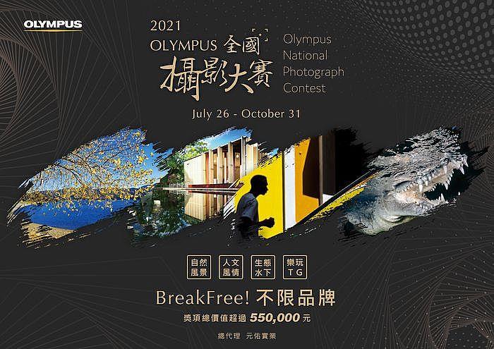 2021 OLYMPUS全國攝影大賽熱烈開跑 獎項總價值超過五十萬元