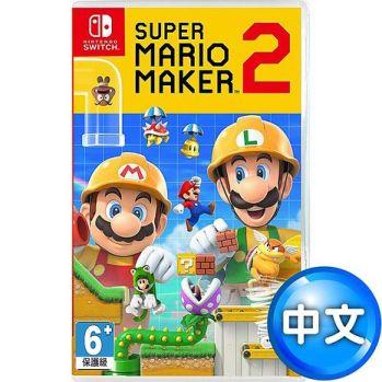 任天堂 Switch 超級瑪利歐創作家2