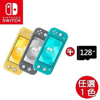 任天堂 Nintendo Switch Lite 主機-(台灣公司貨)任選+128G 記憶卡