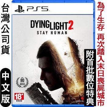 PS5 垂死之光2 堅守人類身份(Dying Light 2 Stay Human)中文版
