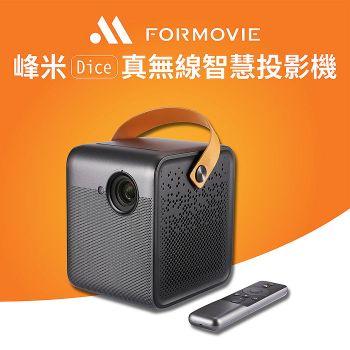 峰米 Dice 真無線智慧投影機
