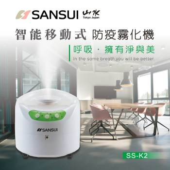 SANSUI 山水 智能移動式防疫霧化消毒機 SS-K2