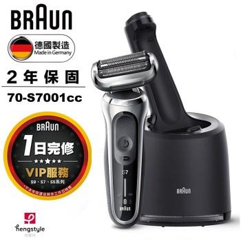 【德國百靈 BRAUN】7系列貼面電動刮鬍刀/電鬍刀 70-S7001cc