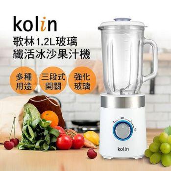歌林Kolin 1.2L玻璃纖活果汁機 KJE-MN123