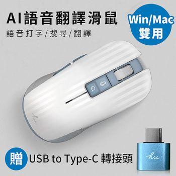hii hiiri MAC/Windows雙用 AI語音翻譯滑鼠(聲音打字/智能翻譯)
