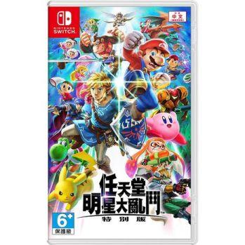 任天堂 Switch 任天堂明星大亂鬥 特別版