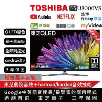 【TOSHIBA東芝】55吋QLED量子4K HDR智慧聯網顯示器 (55U8000VS) (門號綁約優惠)