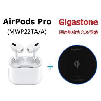 Apple AirPods Pro+Gigastone 無線快充充電盤