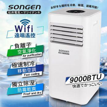 【SONGEN松井】9000BTU WiFi遠端智控負離子移動式空調(門號綁約優惠)