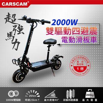 CARSCAM 超大馬力2000W 48V鋰電雙驅電動折疊滑板車