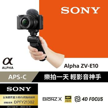 SONY Alpha ZV-E10 樂拍一天手持握把組合