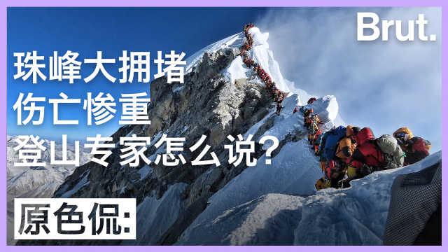 尼泊尔:成立专门小组解决珠峰拥堵