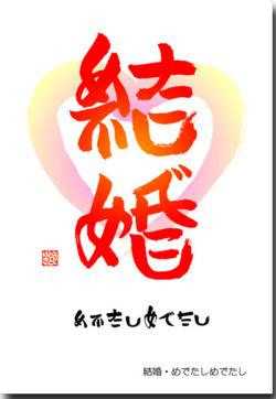 ことば漢字・ポストカード・いとうさとし