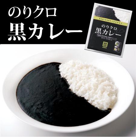 norikuro_kurokare3.jpg