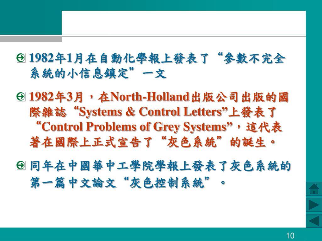 PPT - 灰色系統理論中的關聯分析 PowerPoint Presentation,溫惠筑著,趙忠賢, Wei-Chan Chen b,9783330822085 通過 尚彥 陳
