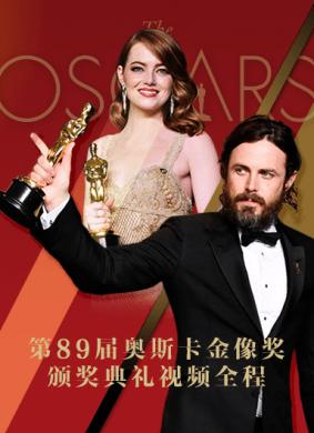 第89屆奧斯卡金像獎頒獎典禮全程(2017)_1905電影網