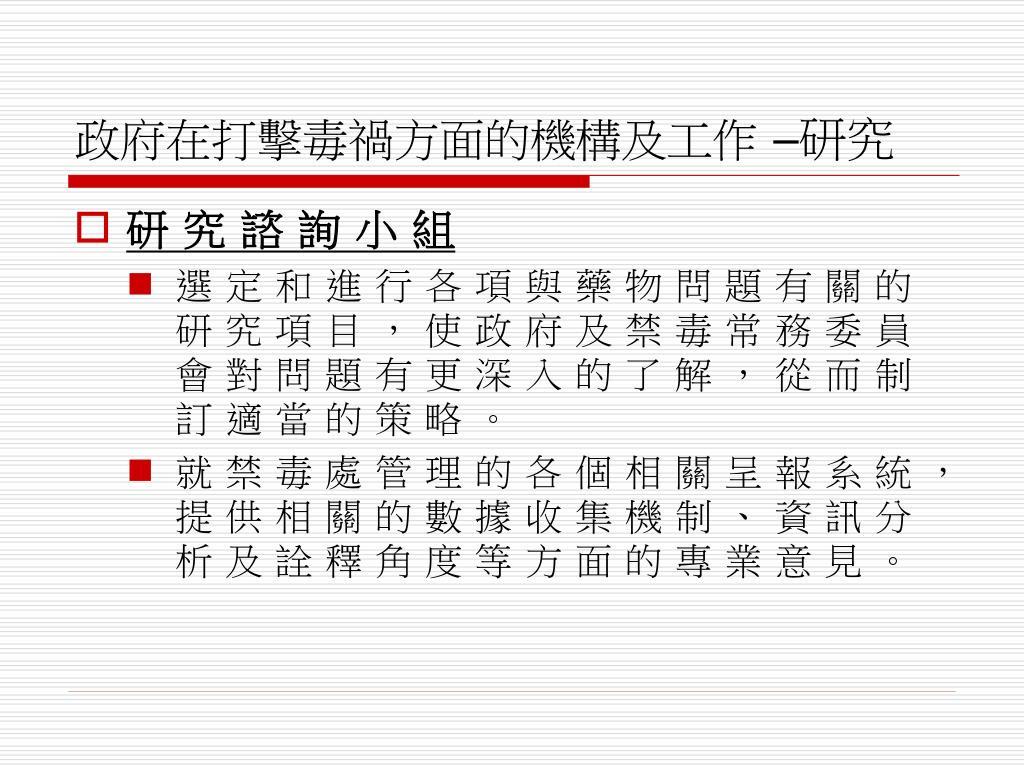 PPT - 防止濫用藥物章 PowerPoint Presentation - ID:3734946