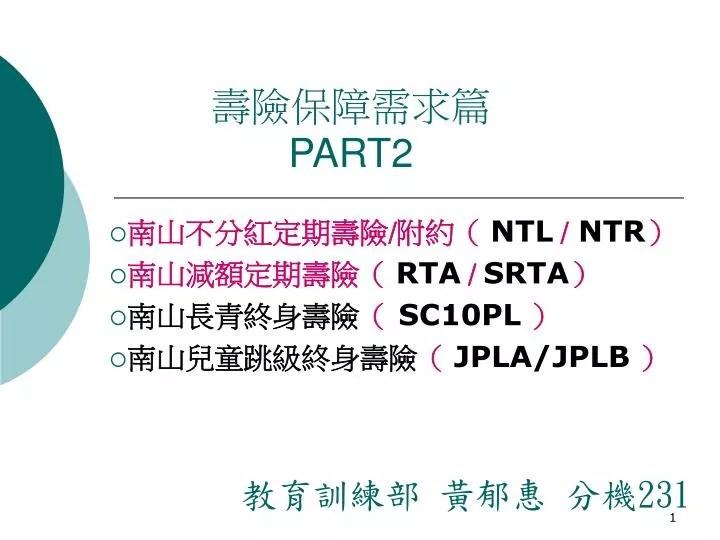 PPT - 南山不分紅定期壽險 / 附約( NTL / NTR ) 南山減額定期壽險( RTA / SRTA ) 南山長青終身壽險 ( SC10PL ...