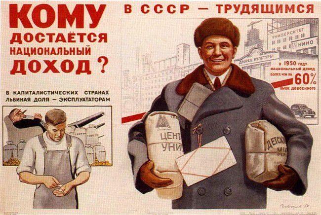 Картинки по запросу идеология ссср