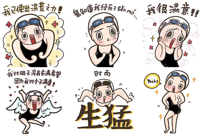 Stickers based on Olympic swimmer Fu Yuanhui, some of which feature captions with 'non-standard' Chinese. @DingyichenDYC from Weibo