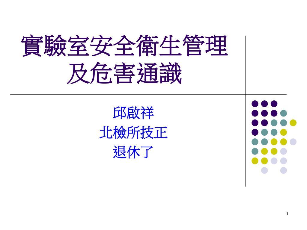 PPT - 實驗室安全衛生管理及危害通識 PowerPoint Presentation - ID:6242579