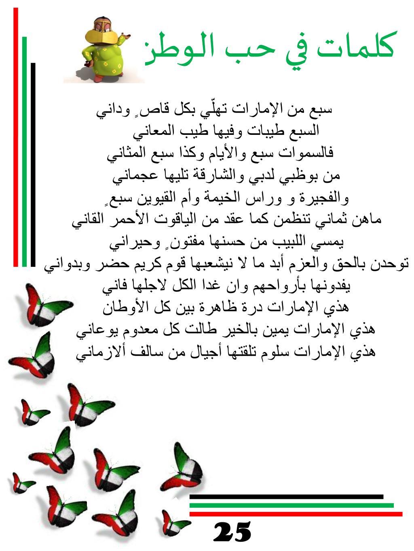 كلمة عن حب الوطن الامارات