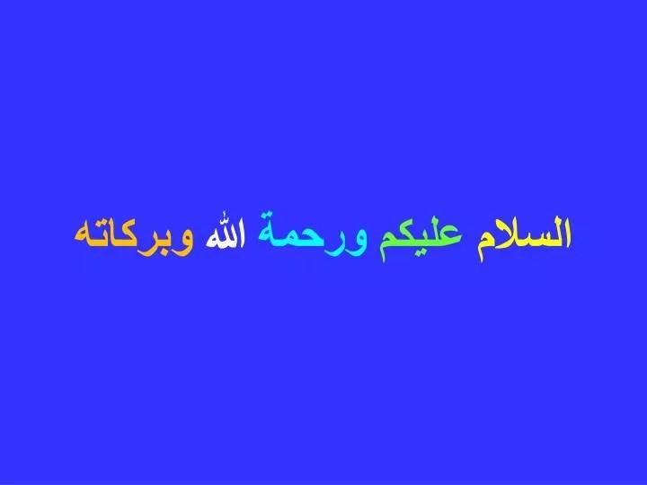 Ppt السلام عليكم ورحمة الله وبركاته Powerpoint