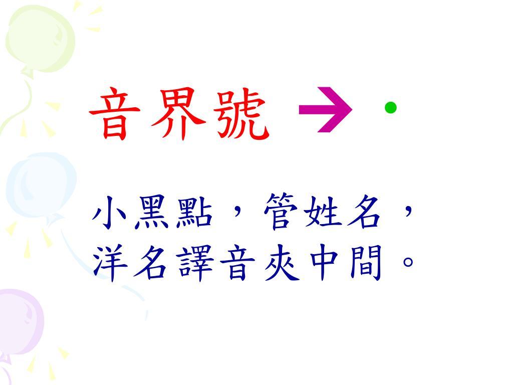 PPT - 標點符號歌 PowerPoint Presentation,老宋同志進了回炮局,jpg