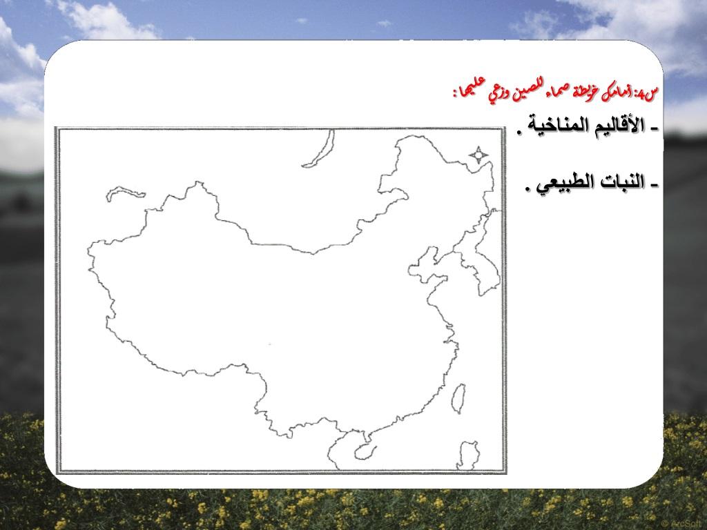 Ppt جمهورية الصين الشعبية Powerpoint Presentation Id 8255427
